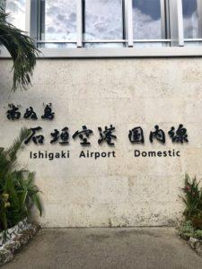 JGC修行,JGC回数修行,伊丹空港,関西空港,2019年