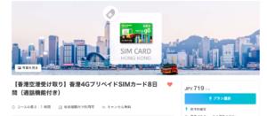 香港,香港空港受取SIMカード,ネット通信