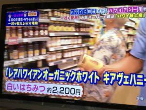 ハワイお土産おすすめ,ハワイ,高級ハチミツ,高級チョコレート,長島一茂おすすめハチミツ