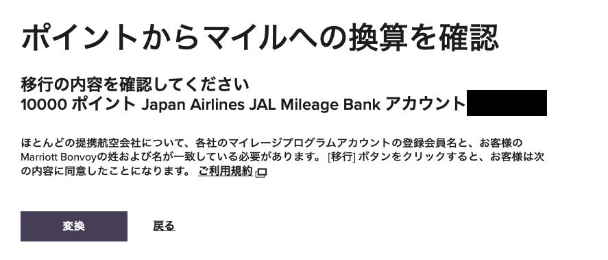 spgアメックス,マイルの貯め方,JALマイルの貯め方,ANAマイル貯める方法,マリオット,高級ホテル宿泊