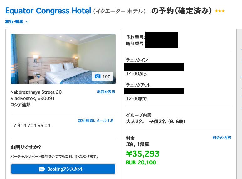 海外ホテル予約サイト比較,ホテル予約サイト注意点