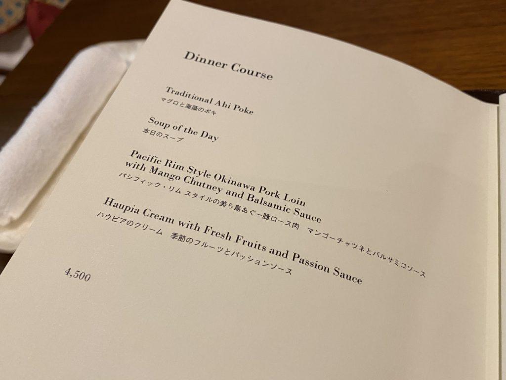 ハレクラニ沖縄,レストラン,子供連れ,ハウスウイズアウトアキー