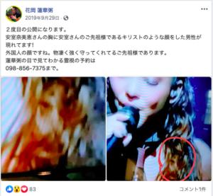 沖縄,霊視鑑定,占い,スピリチュアル,安室の餃子,蓮華粥