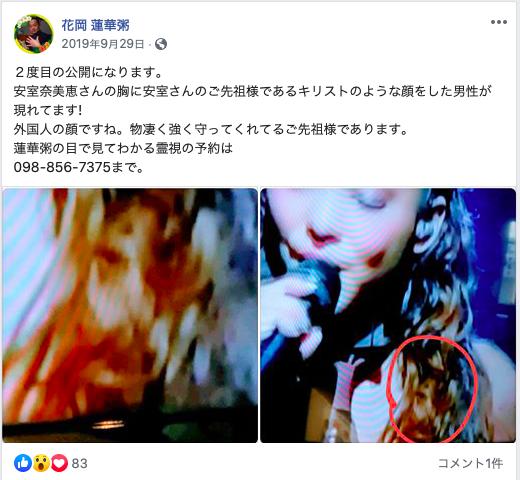 沖縄の霊視鑑定の花岡蓮華さんのFacebook投稿