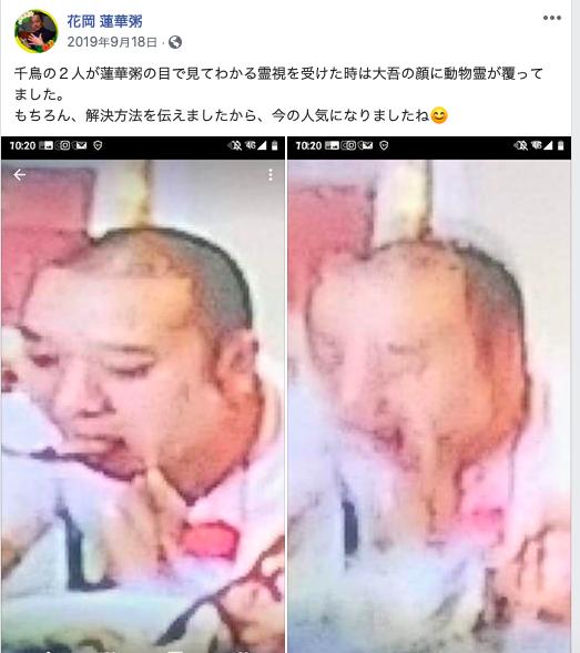 沖縄の霊視鑑定の花岡蓮華さんのFacebook投稿2