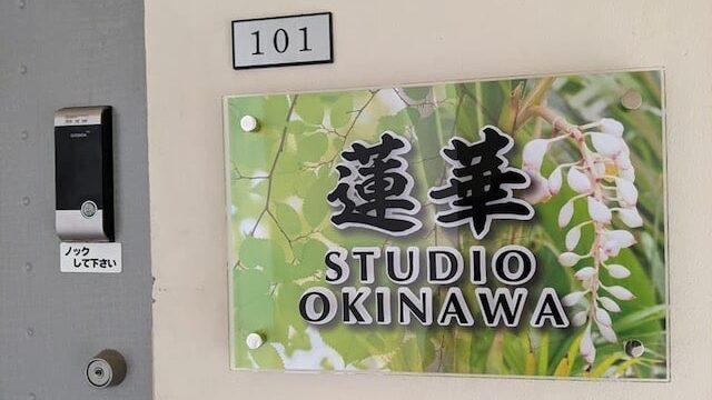 沖縄の霊視鑑定の蓮華STUDIO OKINAWAお店入口
