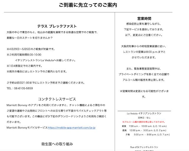 セントレジスホテル大阪からのホテルご案内文章