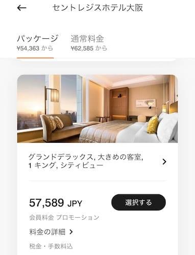 セントレジスホテル大阪の予約