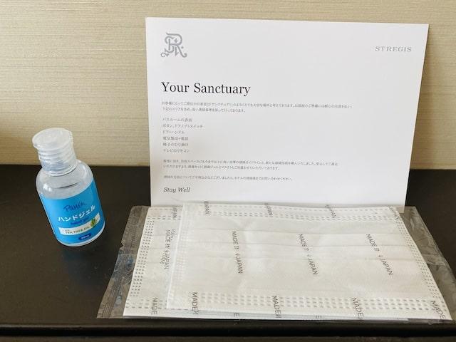 セントレジスホテル大阪のマスクと消毒液