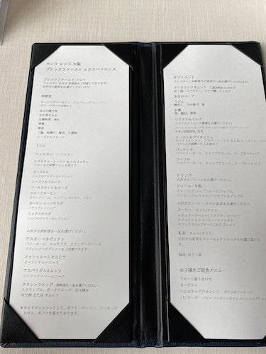 セントレジスホテル大阪の朝食メニュー表