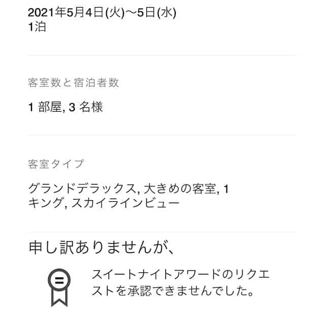 セントレジスホテル大阪のマリオットボンヴォイ予約表