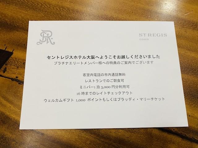セントレジスホテル大阪のマリオットボンヴォイプラチナ特典一覧