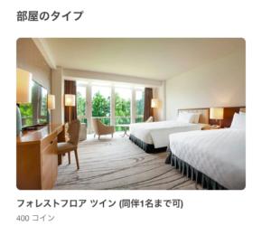 ザプリンス京都宝ヶ池オートグラフコレクションホテルのHafH案内ページス
