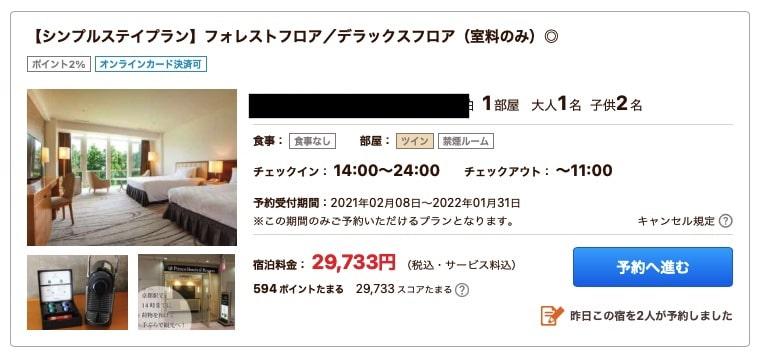 ザプリンス京都宝ヶ池オートグラフコレクションホテルのじゃらんサイト