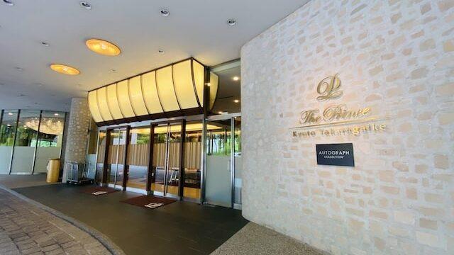 ザプリンス京都宝ヶ池オートグラフコレクションホテルの入口と看板