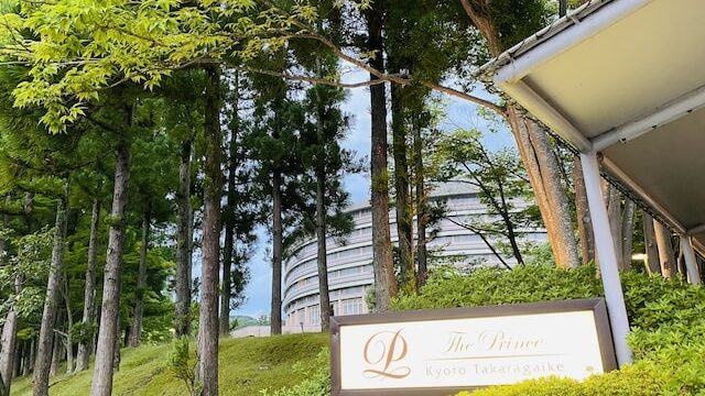 ザプリンス京都宝ヶ池オートグラフコレクションホテルの看板と外観