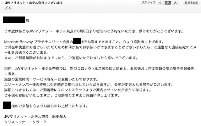 JWマリオットホテル奈良からのメール