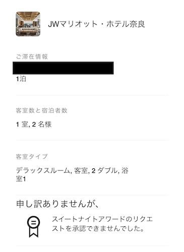 JWマリオットホテル奈良の予約詳細画像