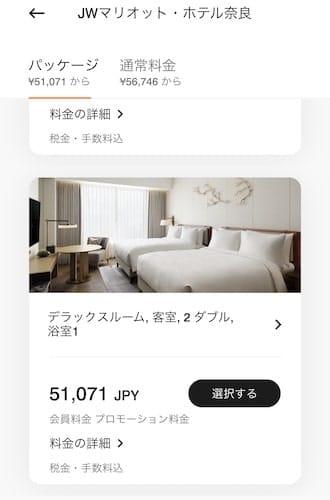 JWマリオットホテル奈良の会員価格