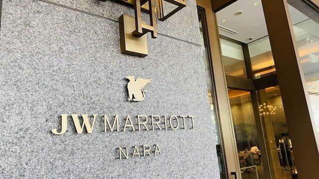 JWマリオットホテル奈良のホテル入口看板