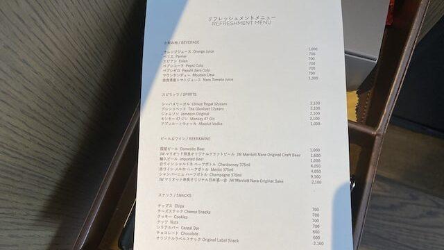 JWマリオットホテル奈良のミニバー価格表