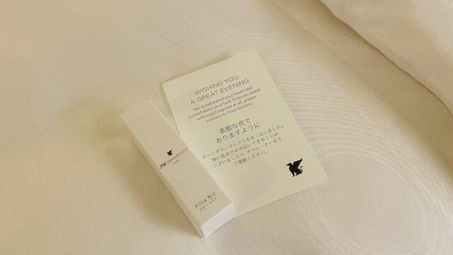 JWマリオットホテル奈良のターンダウンサービスピローミスト
